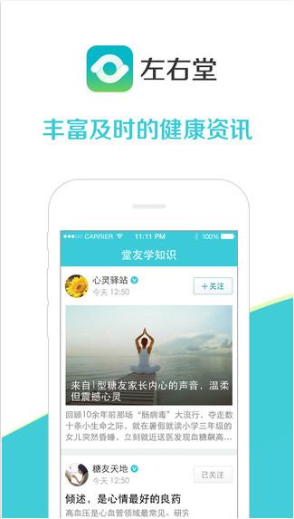 左右堂iphone版 V1.0