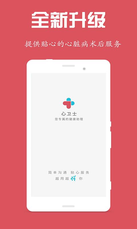 心卫士 v3.3.0