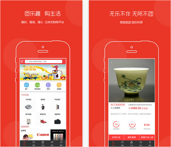 哎米商城iphone版 V1.0.1