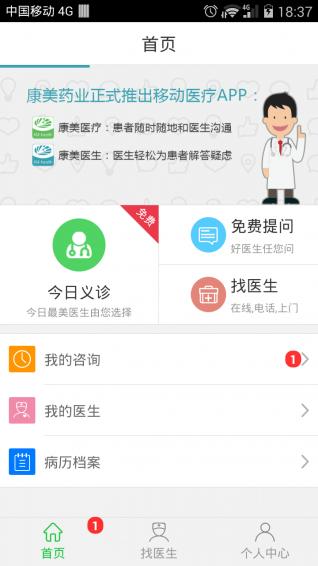 康美医疗 v2.0.7