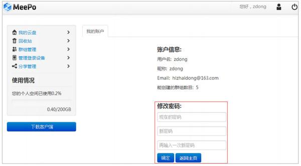 Meepo云盘客户端 v1.7.14官方版