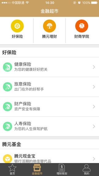金万家iphone版 V1.1.6