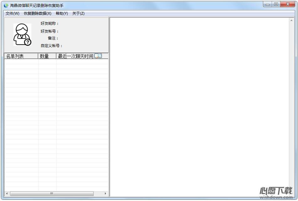 淘晶微信聊天记录删除恢复助手 v5.0.95 免费版