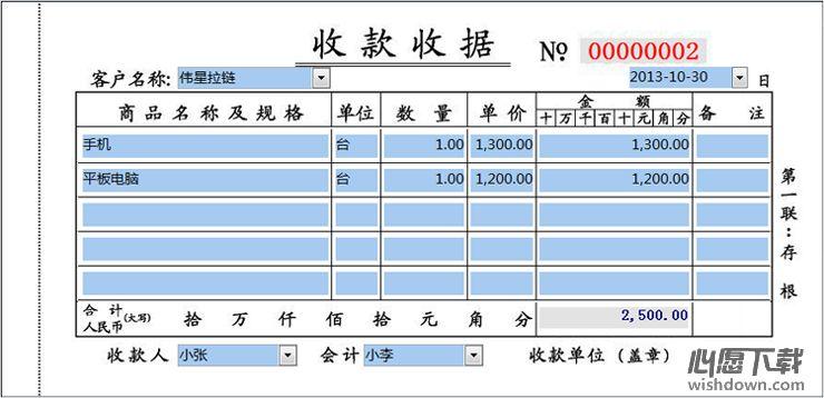 深南收款收据打印软件 v1.7 官方版