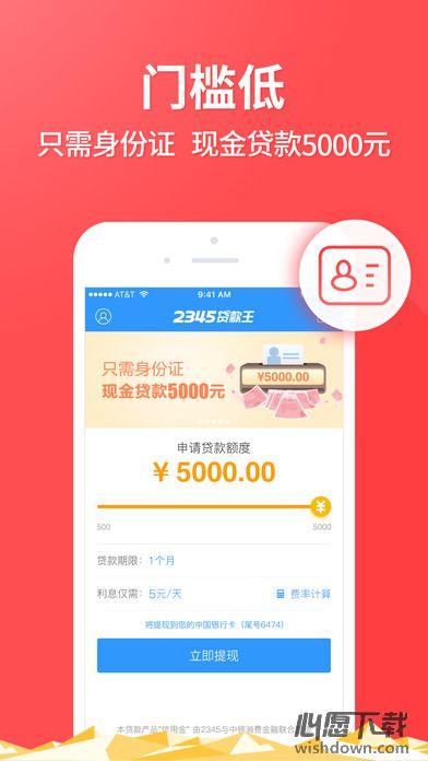 2345贷款王iphone版 v4.3.1