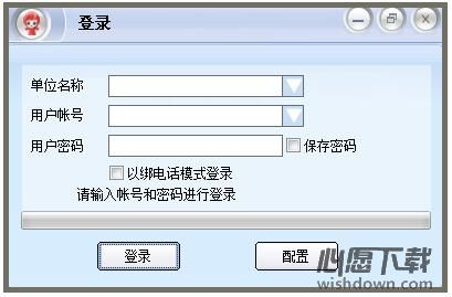 讯鸟启通宝v4.0.1 官方版_wishdown.com