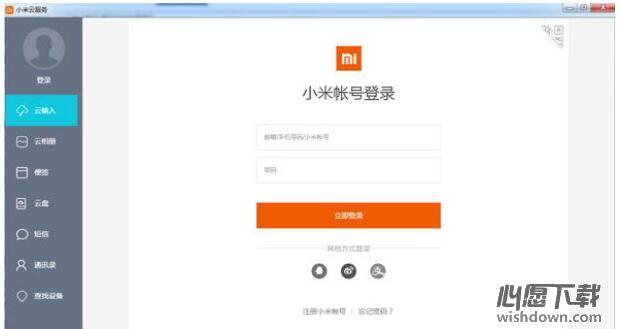 小米云服务客户端 v0.1.20 官方版