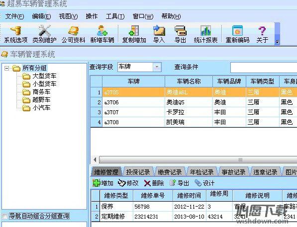 超易车辆管理系统 3.55 单机版