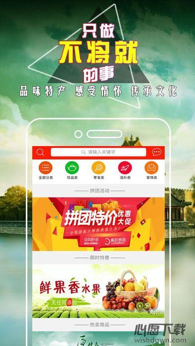 51特色购iphone版 v1.3.1 官方版