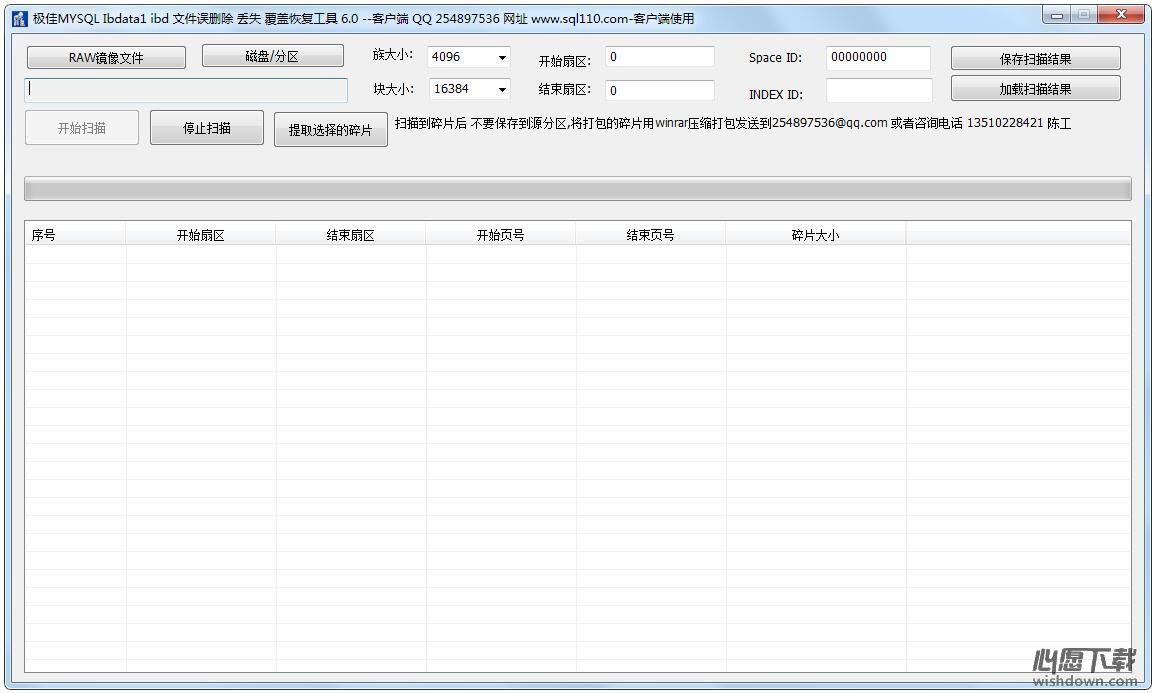 极佳MYSQL ibdata1 ibd文件误删除丢失覆盖恢复工具 v9.1 官方版