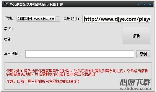 YouR音乐DJ网站免金币下载工具 v1.0 官方版
