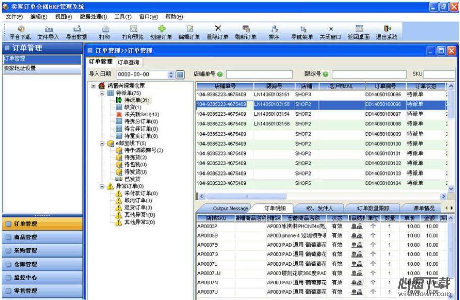电商订单仓储ERP管理系统 V4.3.5官方版