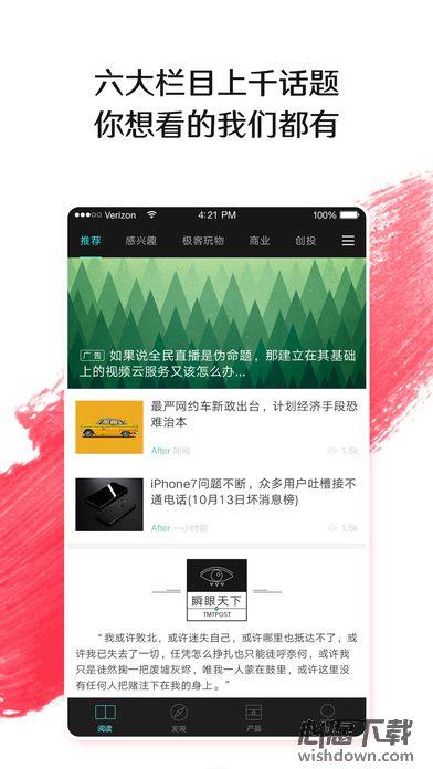 钛媒体iphone版 v8.0.0