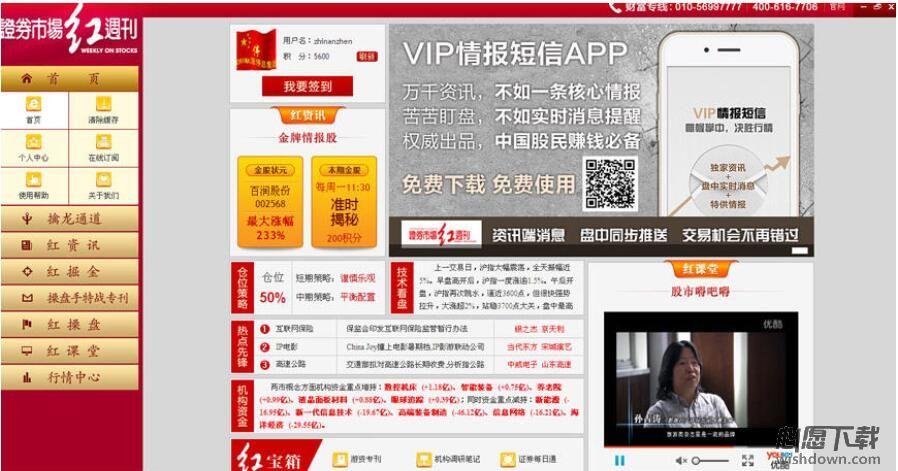 红周刊资讯终端 v2.0.0 官方版