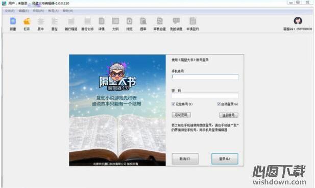 隔壁大书编辑器 v1.0.0.117 官方版