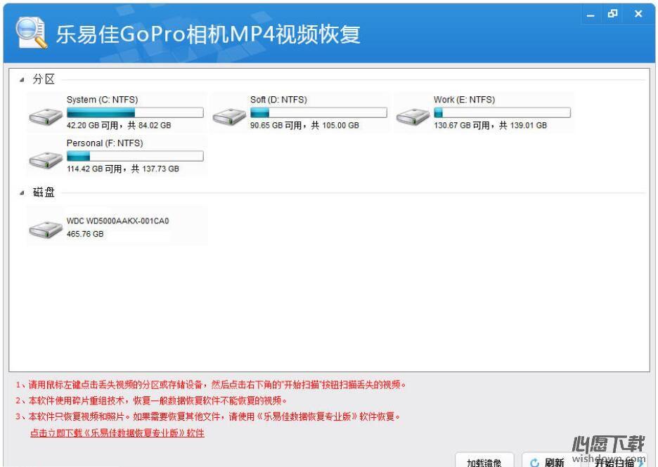 乐易佳GoPro相机MP4视频恢复软件v5.3.5官方版_wishdown.com
