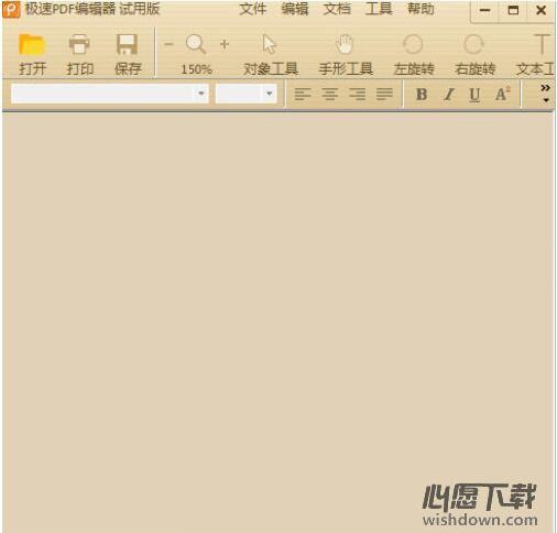 极速pdf编辑器 v2.0.1.1 官方版