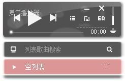 灵音播放器 v3.1.2.4 官方版