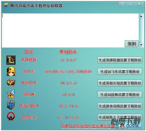 腾讯游戏迅雷下载地址获取器 v2.1.2 官方版