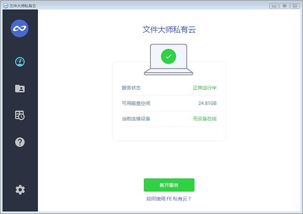 文件大师私有云 v1.0.5官方版