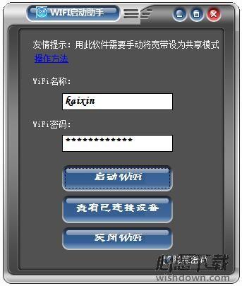 WIFI启动助手 v1.0 官方版