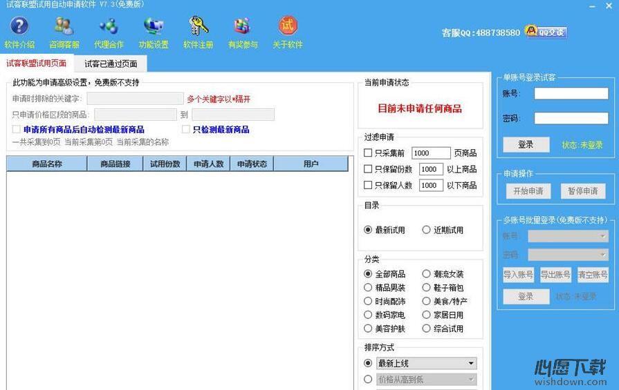 试客联盟自动申请软件v7.4.4 官方版_wishdown.com