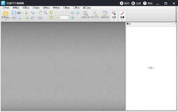 迅捷pdf编辑器 V1.8.0.2 官方最新版