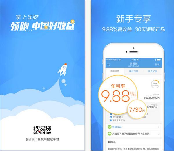 搜易贷iphone版 V2.7.5