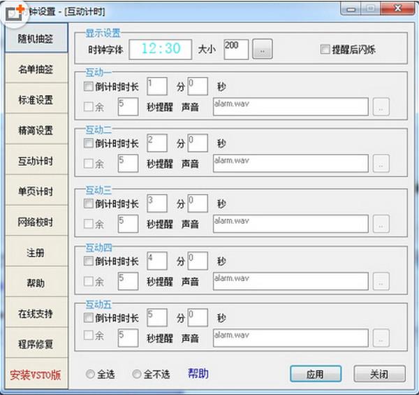 PPT计时时钟(控制PPT演示时间) v9.2