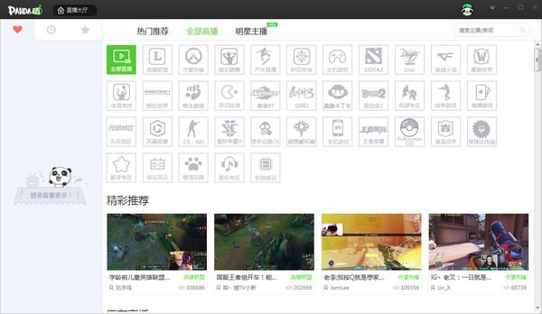 熊猫TV直播怎么开始直播(第2图) - 心愿下载