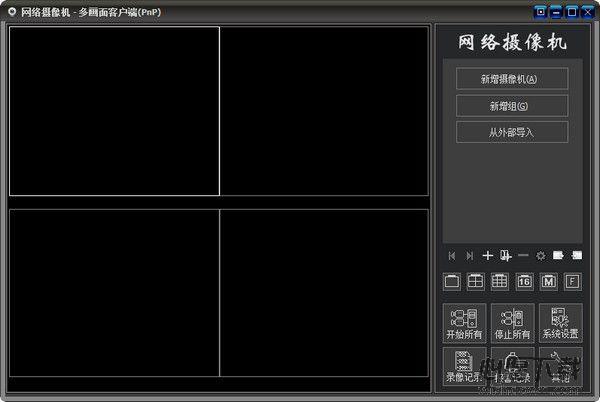 沃仕达t7866wip监控系统 v1.0官方版
