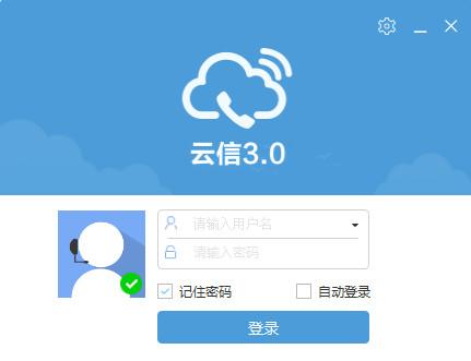苏宁云信客服客户端 v4.0.2.3 电脑版