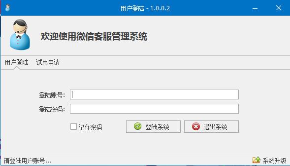 明卓云客服系统 v5.0.1.0官方版