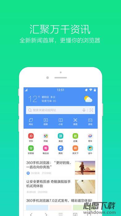 360手机浏览器ipad版 V3.0.1 官网版