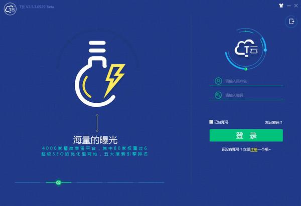 t云系统(T-Cloud) v3.5.3.0929官方版