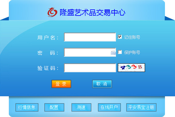 隆盛艺术品交易中心 v5.1.2.0官方版