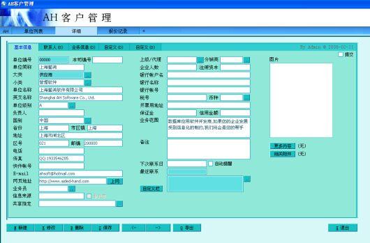 AH企业管理系统(ERP软件)v4.11 免费版_wishdown.com