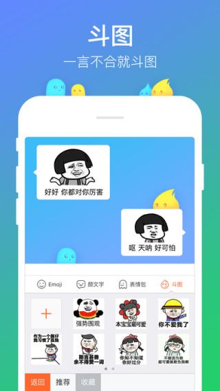 搜狗五笔输入法iphone版 V4.4.0
