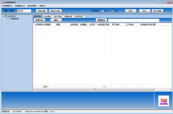 序铭合同管理软件 v1.01绿色版