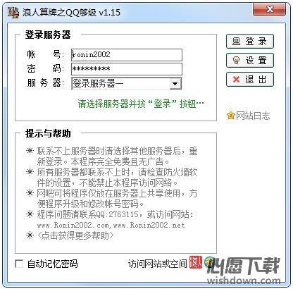 QQ够级浪人记牌器v1.15 官方版_wishdown.com