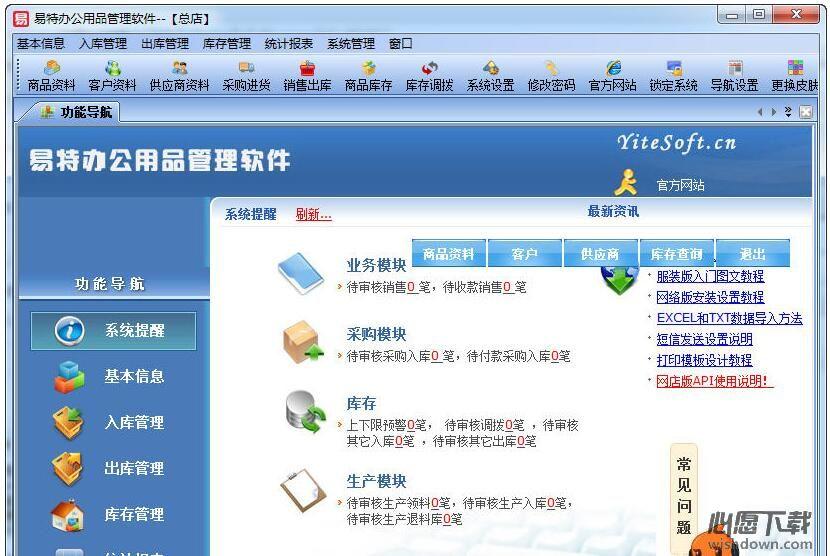 易特办公用品管理软件 v6.8 官方版