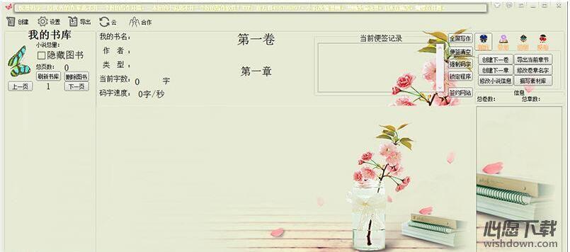 悦漫码字软件 v2.0 官方版