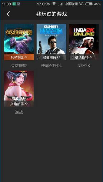 腾讯游戏平台手机版 v1.8.1