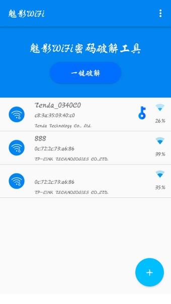 魅影wifi手机版 v1.51 安卓版