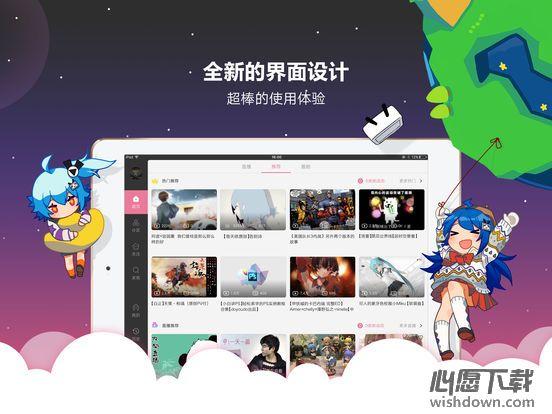 哔哩哔哩动画HDv1.5_wishdown.com