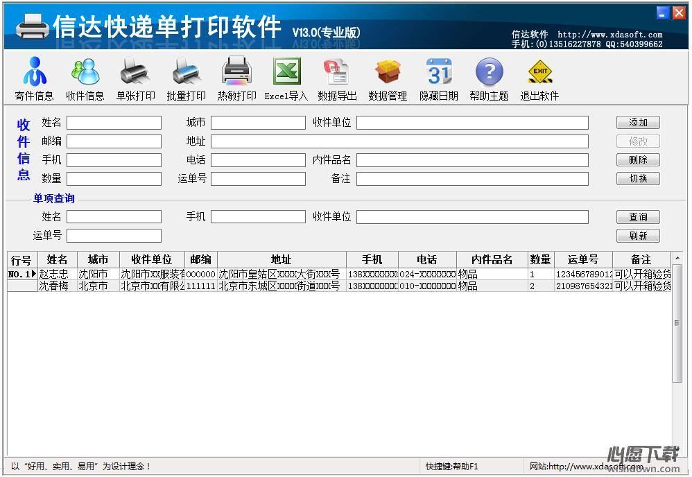 信达快递单打印软件 v13.0 专业版