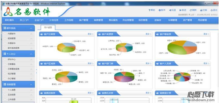 名易CRM客户关系管理系统软件 v1.2.1.5 平台版