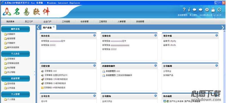 名易HR人力资源管理平台 v1.2.1.5免费版