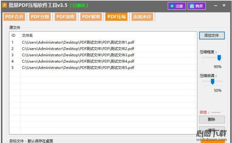 批量PDF压缩软件工具 v3.5 官方版