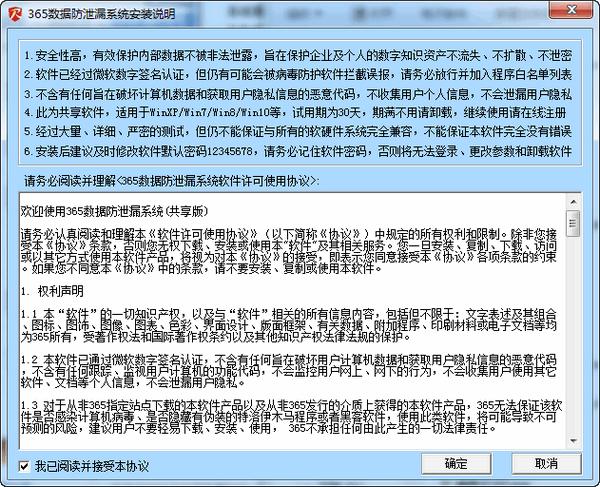 365数据防泄漏系统 v2.4.0.7 官方版